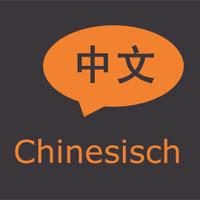 wichtigste vokabeln chinesisch