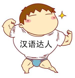 meister auf chinesisch